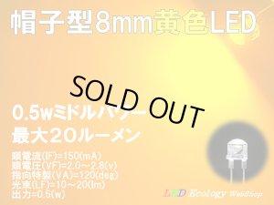 画像1: 帽子型8mmLED【黄】 0.5wミドルパワー