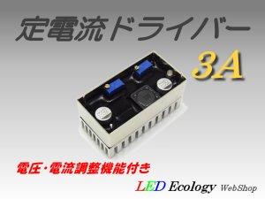 画像1: 3A 定電流ドライバー(電流・電圧可変)