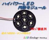 ハイパワーLED 円形モジュール (3W×7個直列)