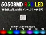 5050SMD RGB チップLED 10本セット