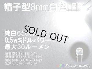 画像1: 帽子型8mmLED【白】 0.5wミドルパワー