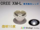 CREE XM-L専用 集光レンズ [透明-10度]