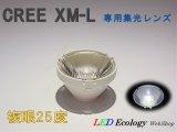 CREE XM-L専用 集光レンズ [複眼-25度]