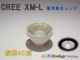 CREE XM-L専用 集光レンズ [複眼-45度]