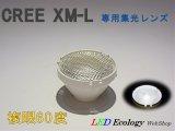CREE XM-L専用 集光レンズ [複眼-60度]