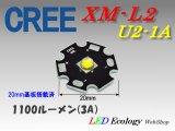 CREE XM-L2 U2-1A(20mm基板搭載済)