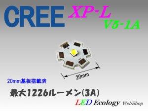 画像1: CREE XP-L V5-1A(20mm基板搭載済)