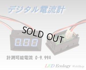 画像1: デジタル電流計(0A〜9.99A)