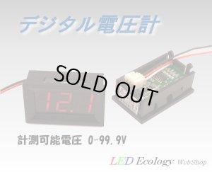 画像1: デジタル電圧計(0V〜99.9V)