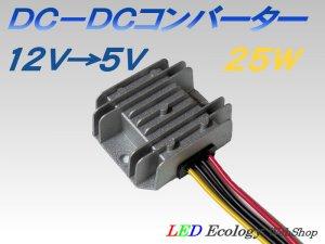 画像1: DC-DC降圧コンバータ[12→5V 5A 25W]
