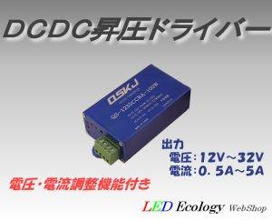 画像1: DC-DC昇圧定電流ドライバー35Vタイプ(電流・電圧可変)
