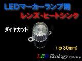 LEDマーカーランプ用レンズ・ヒートシンク(φ30mm)