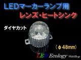 LEDマーカーランプ用レンズ・ヒートシンク(φ48mm)