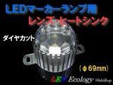LEDマーカーランプ用レンズ・ヒートシンク(φ69mm)