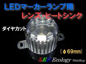 画像1: LEDマーカーランプ用レンズ・ヒートシンク(φ69mm)