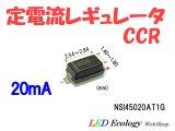 定電流レギュレータ(CCR) 20mA NSI45020AT1G