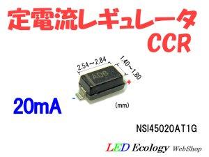 画像1: 定電流レギュレータ(CCR) 20mA NSI45020AT1G