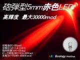 砲弾型5mmLED【赤】 30000mcd 20mA