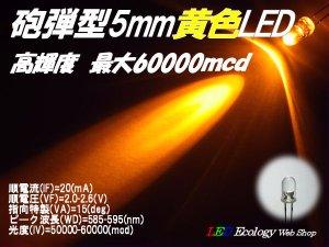画像1: 砲弾型5mmLED【黄】 50000mcd 20mA