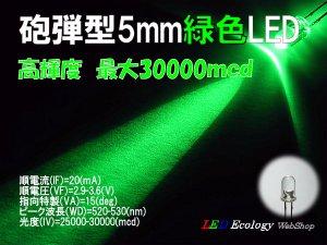 画像1: 砲弾型5mmLED【緑】 30000mcd 20mA