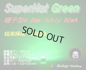 画像1: SuperHatGreen LED 4.8mm3chip60mA