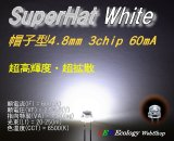 SuperHatWhite LED 4.8mm3chip60mA 25ルーメン
