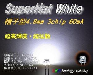 画像1: SuperHatWhite LED 4.8mm3chip60mA 25ルーメン