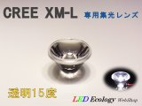 CREE XM-L専用 集光レンズ [透明-15度]