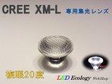 CREE XM-L専用 集光レンズ [複眼-20度]