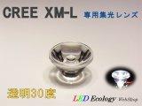 CREE XM-L専用 集光レンズ [透明-30度]