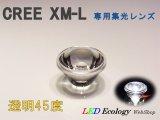 CREE XM-L専用 集光レンズ [透明-45度]